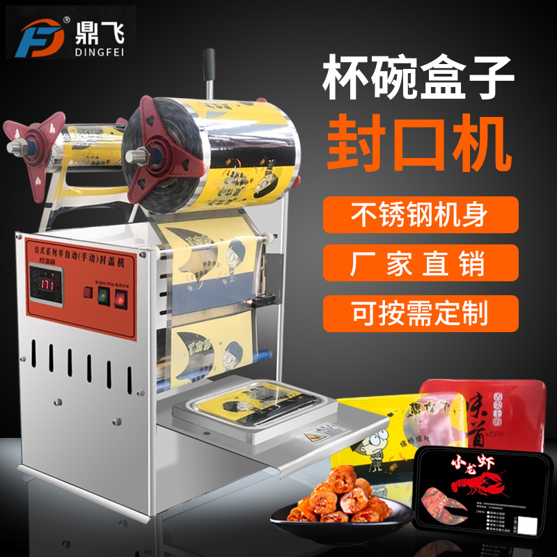 Dingfei semi-automatic lock fresh meal box sealing machine Disposable plastic lock fresh box packing duck cargo hand press full automatic film capping cup bowl box film cover machine Commercial takeaway press