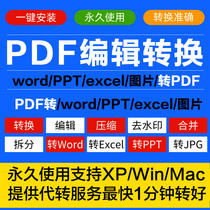 PDF-word ppt excel image Scanware software permanent pdf editor modified 併 split converter format to remove the watermark line