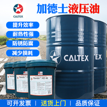 Caltex anti-wear hydraulic oil AW32#HD46 injection molding machine excavator special oil industry gear oil 220 18L
