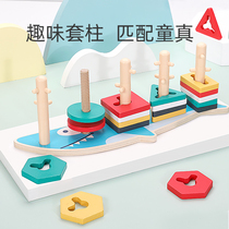 Infants and young children yi intelligence brain early teaching toys 0-1 years old 2 boys and girls four sets of column shape pairing building blocks