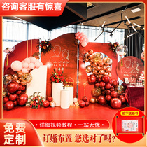 Net red engagement banquet decoration package Hotel welcome card background wall kt board custom balloon supplies Daquan