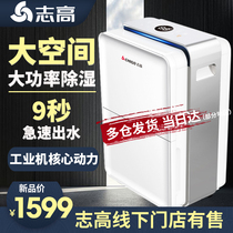 Chi high dehumidifier home back to the South heaven and earth under the room high-power dehumidifier industrial dehumidification artifact drying moisture absorber