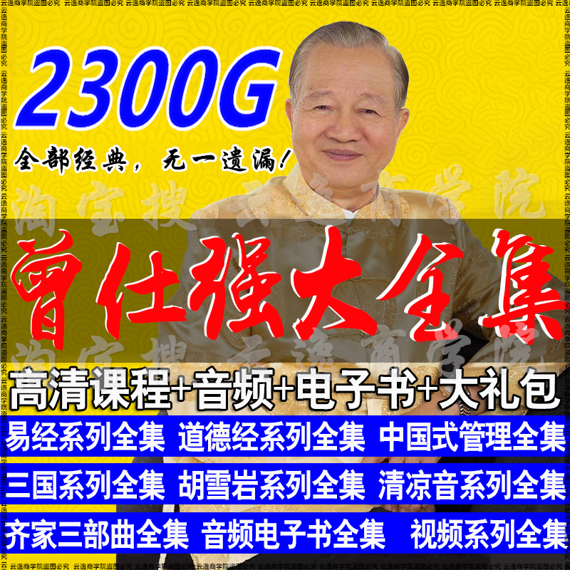 2021 Zeng Shiqiang course set by the Chinese-style management thinking ethics by the three countries Hu Xue 巖 film lectures