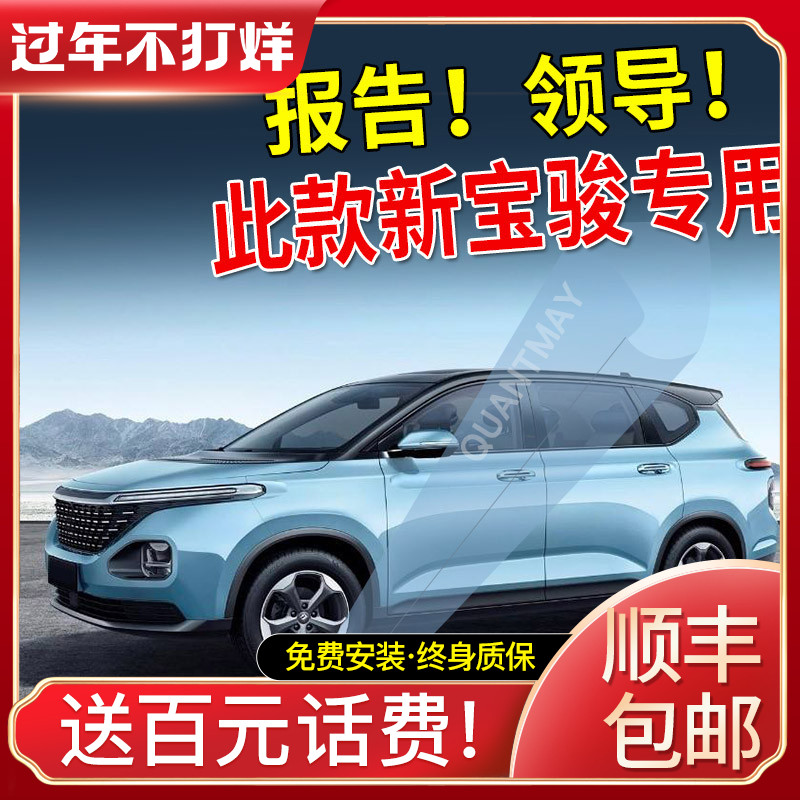 New Baojun RM5 RS5 RS3 RC6RS7 automotive film full car film insulation explosion-proof film front windshield film