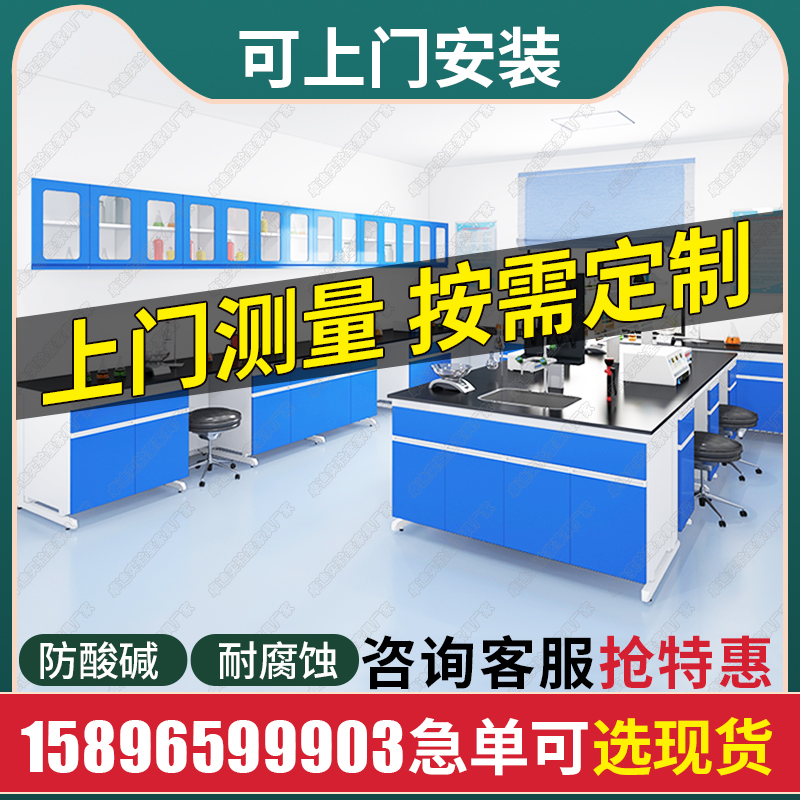 The working laboratory of the Steelwood Laboratory operates 檯 the all-steel central edge chemical laboratory table