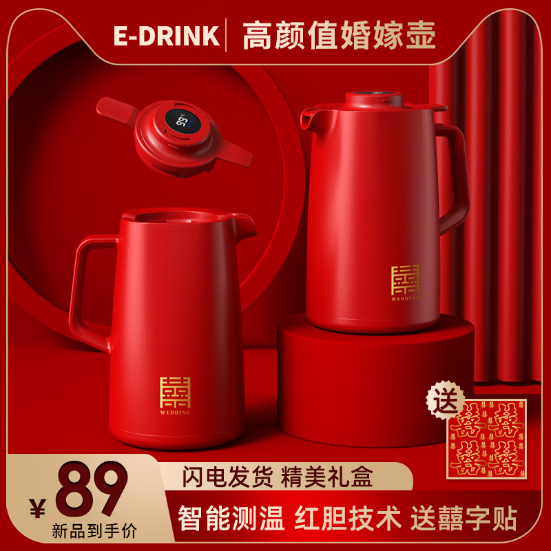 Easy bubble smart insulation kettle home large-capacity wedding supplies gifts to marry a pair of hot water bottles
