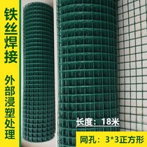 Shuhan fence net vegetable fence wire mesh plastic goose cattle wire mesh thickened 3 cm small hole chicken duck poultry