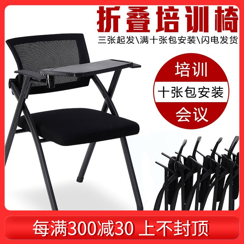 Folding training chair with table board Writing board Conference chair Office staff chair Students meeting listening table and chair one