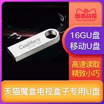 Tmall Magic Box TV Box специальный диск 16gu мобильный USB-накопитель автомобильный Домашний ТВ-компьютер флэш-диск