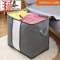 Quilt storage bag large bags of clothes quilt super seasonal giant can be installed super big big big drum line hot