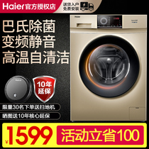 (Province 100) Haier roller washing machine variable frequency mute fully automatic home 8 9 10kg commander-in-chief