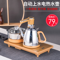 Fully automatic electricity and electricity kettle home tea special tea table pumped tea set one induction cooker.