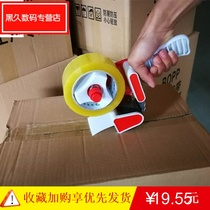 Tape-type packer cutter boxer handle gun glue machine box sealing artifact with 4.2 to 5.0 wide adhesive cloth