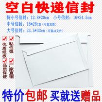 Wordless white blank express large envelope courier small envelope file bag in the rhyme da Shentong hundred