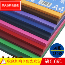 A4 A3 dark paper jam color paper jam big red ink green wine red coffee navy blue thick hard paper 250 grams