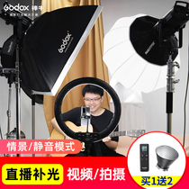 Shen Niu SL150W II second-generation photographic lamp led light Taobao live broadcast lighting to take pictures of the lights