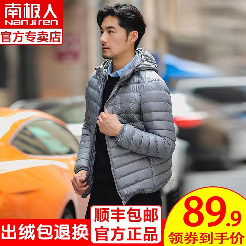Antarctica 2021 new light down jacket mens short light ultra-thin ultra-light white duck down autumn and winter jacket