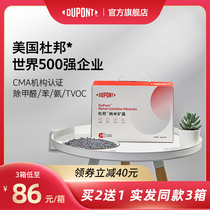 DuPont activated carbon in addition to formaldehyde in addition to odor new house bamboo charcoal package to taste household decoration to absorb new car formaldehyde scavenger