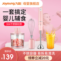 Jiuyang mother and child flagship store dish stick baby auxiliary food machine home multi-functional hand-held electric mixer egg beater