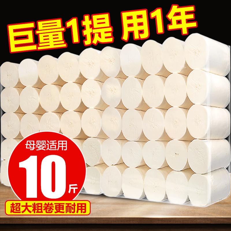 10 фунтов туалетной бумаги домашний большой рулон бумаги Туалетная бумага доступная туалетная бумага туалетная бумага бессердечный рулон бумаги fcl партия десять фунтов