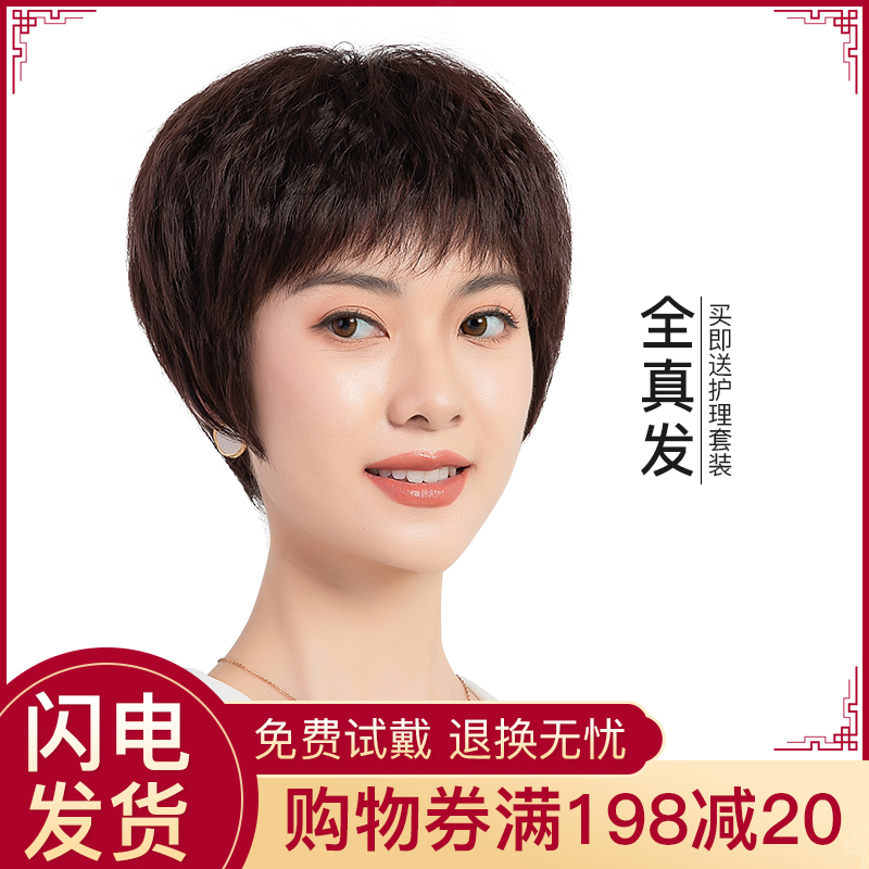 Wig female short hair short curly hair real hair straight hair middle-aged and elderly mother corn perm small curly hairstyle full headgear