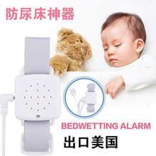 Child anti wetting bed artifact child night urine humidity alarm baby old man urine induction reminder treatment of child enuresis