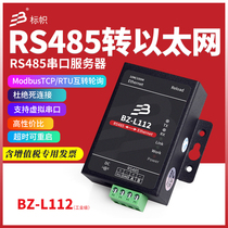 Serial communication server RS485 to ethernet port module rj45 network modebus rtu to tcp gateway