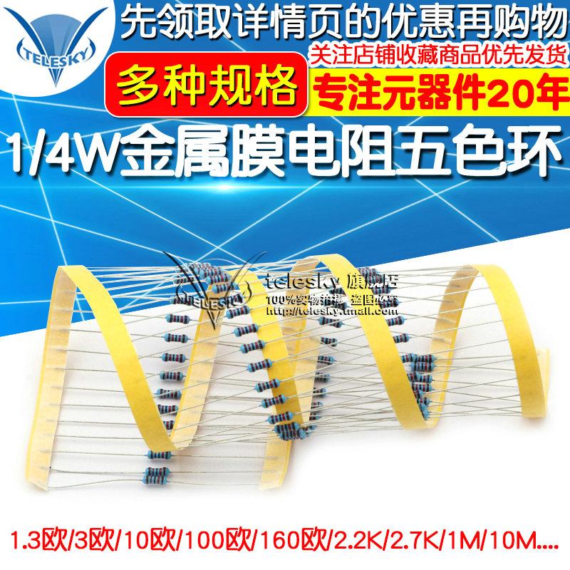 Metallic membrane resistor element 1% five-color ring 1K 2K 10K 4.7K 100o 100K 2.2 5.1K1M