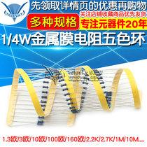 Metal film resistor element 1%Five-color ring 1K 2K 10K 4 7K 5 1K 10 Ohms 100K 2 2 1M