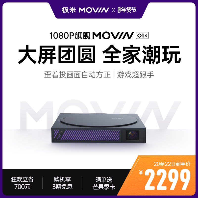 PolarmoMOVIN01X projector home small portable projector high-quality TV projection phone All home theater wall projection projector 4K Ultra HD small mini dormitory students