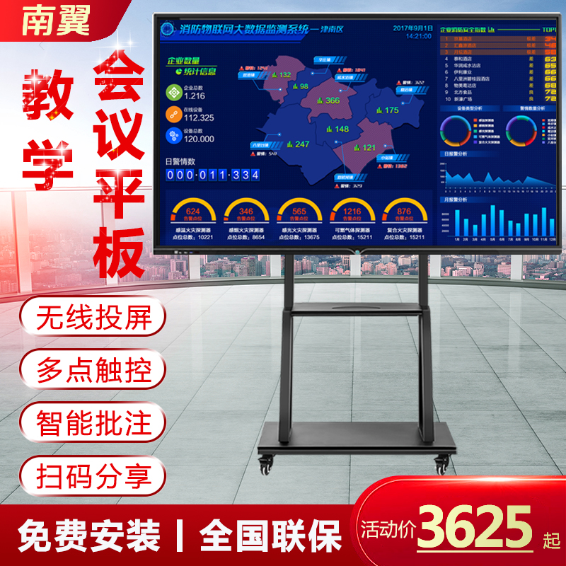 Teaching all-in-one touch screen multimedia electronic intelligent whiteboard conference flat-screen TV kindergarten wall-mounted childrens large-screen classroom interactive teaching tablet 55 65 75 86 98