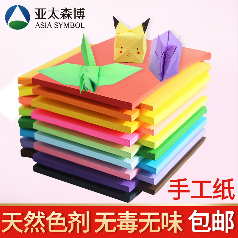 Asia-Pacific Sebo copy cola a4 color copy paper 80g color printing paper large red yellow blue-green whole box of 100 student hand-painted paper draft paper office paper