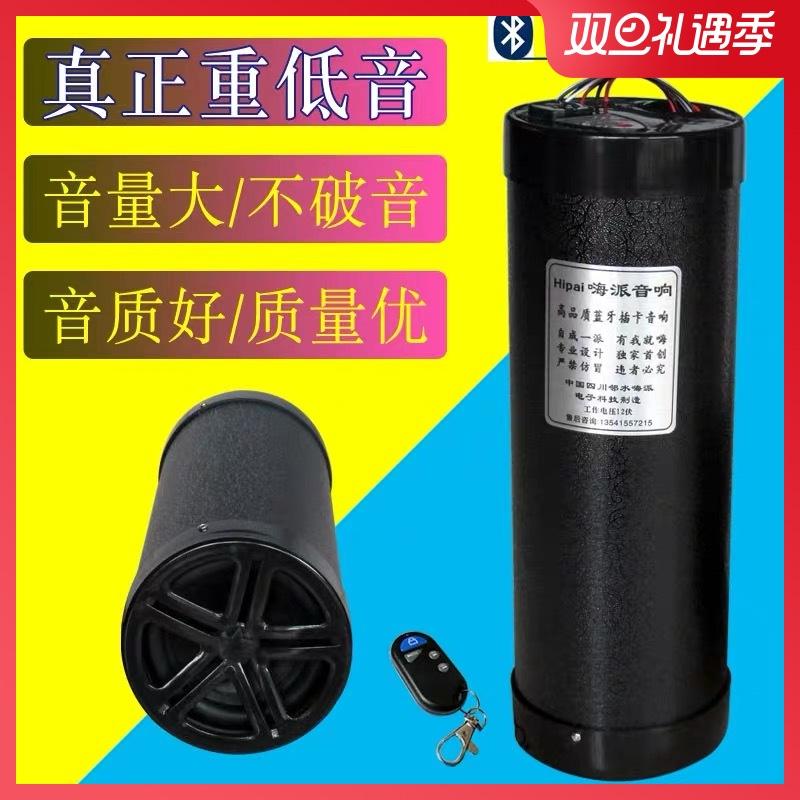 The new Hi-Pie audio locomotive electric car bass gun waterproof Bluetooth speaker 12v car heavy bass modification