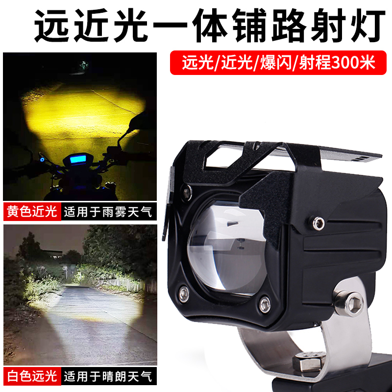 Motorcycle spotlight led flash paving lamp far and near light integrated tangent lens external modified bright headlights