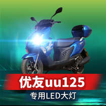 Suzuki Youyou uu125 scooter LED headlight modification accessories Lens high light low light all-in-one car bulb