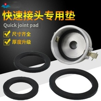 Oil-resistant seal flat gasket rubber pad quick connector female head oil seal 12 2.5 3 4 6 inches