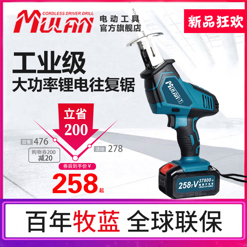 German pastoral horse knife saw household small hand-held rechargeable chainsaw electric multi-functional lithium-electric magnum saw