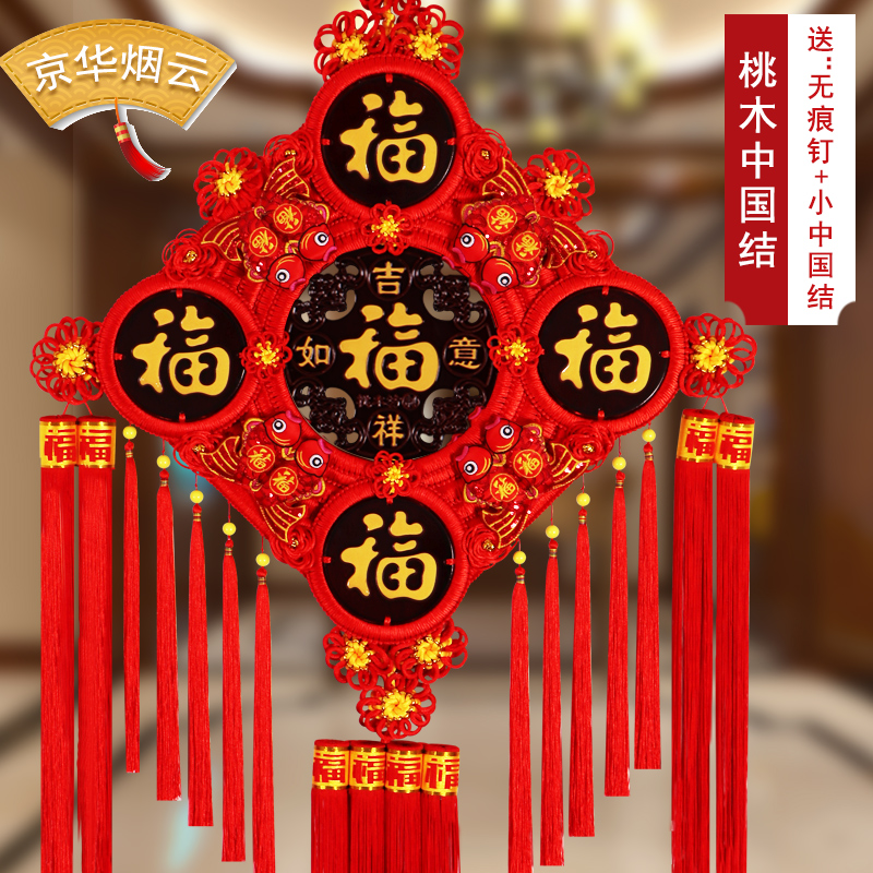 Jinghua smoke cloud Chinese knot hanging decoration living room large five fu mahogany fu word Xuanguan home decoration safe knot joe move