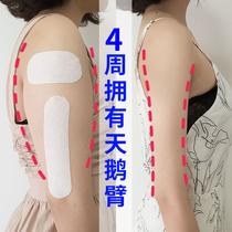 Thin arm Artifact Goddess Swan arm Shaping arm Thin Butterfly shoulder Back Cut Bye-bye meat No unicorn arm