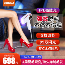 Domas hair remover IPL strong pulse freezing point laser home male womens legs under the armpits of the whole body 脣 hair