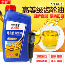 Motorcycle electric vehicle Tricycle gear oil Transmission tooth bag reverse gear Rear axle differential Universal gear oil