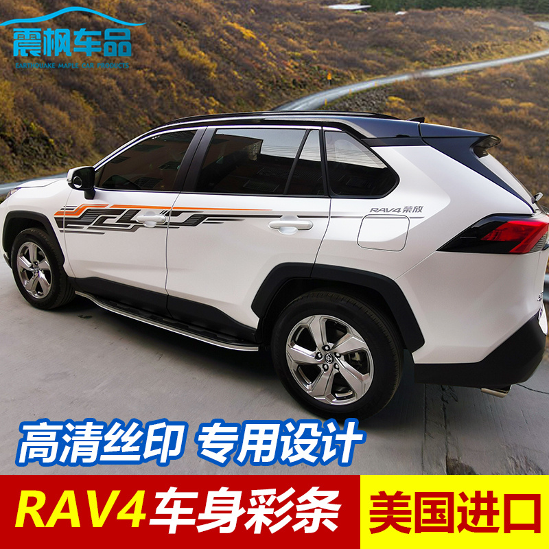 Suitable for the 2020 new RAV4 proud body color strip 20 car stickers 20 rav4 color paste pull waist line