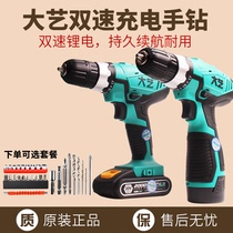 Dayi rechargeable hand drill 12 20V two-speed multi-functional industrial grade 1028 rechargeable lithium drill electric pistol drill