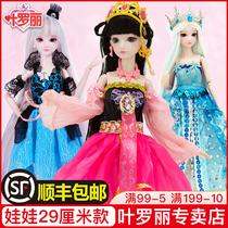 Ye Luo Li doll genuine ice princess fairy fairy dream night Loli Barbie Ye Loli girl toy 29cm