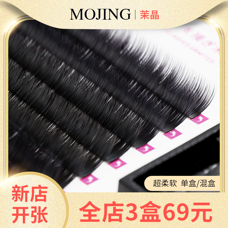 Jasmine flat hair graft eyelashes zero-touch air wind blowing ultra-soft thick fur natural species of single false eyelashes