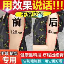 Fast thin arm Goddess Big thick arm Swan arm Reduced Bye-bye Meat Thin back Unicorn arm sleeve Butterfly arm stickers