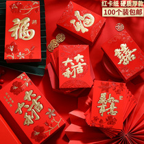 New Years red bag universal personality creative profit is a big Ji Dali wedding red envelope New Years blessing word custom logo