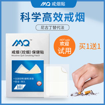 MQ anti-smoking paste control device nicotine patch health patch cloth Yi new auxiliary spiritual products men and women dot