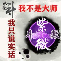 Purple micro-fight number measurement fate analysis professional to see the fixed set of purple wei doo number of years limit three-way flying star wedding to see things