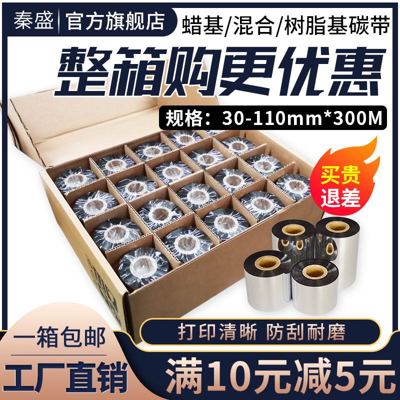 Qin Sheng rouleau de ceinture de carbone à base de résine mixte à base de résine 110 x 300m 40 50 60 70 80 90 imprimante 100mm imprimante papier imprimé boîte ruban
